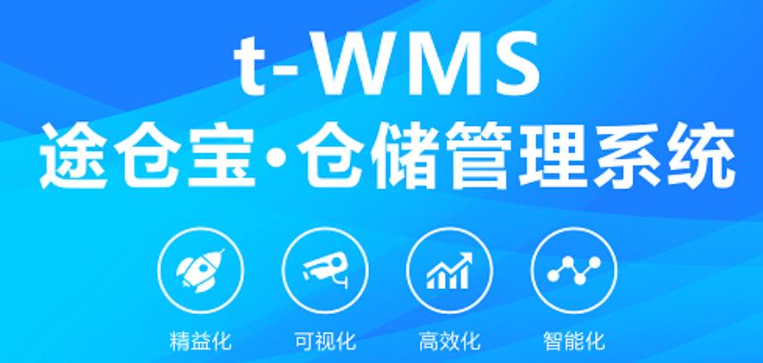 途仓宝·娱乐凯发app下载管理系统(t-WMS)