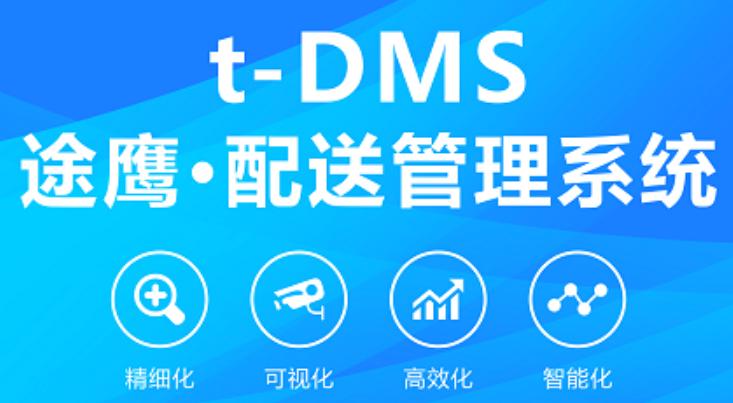 途鹰·城配管理系统(t-DMS)