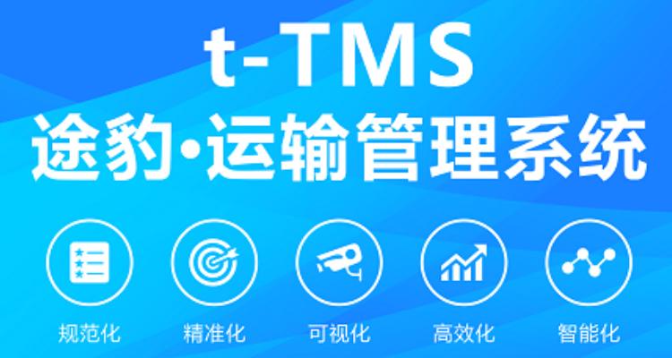途豹·运输管理系统(t-TMS)
